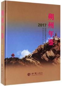 朔州年鉴(2017)