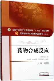 药物合成反应第二2版 刘鹰翔 中国中医药出版社 9787513242080