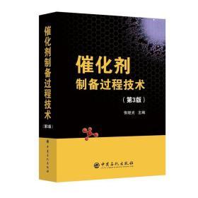 催化剂制备过程技术(第3版三)中国石化出版社