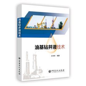 油基钻井液技术