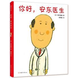 你好,安东医生(2020版)(爱心树童书)
