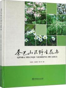 秦巴山区野生花卉