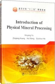 Introduction of Physical Mineral Processing