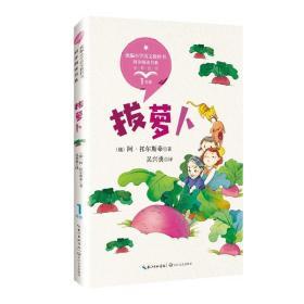 正版-(注音彩图)小学语文教科书同步阅读书系·一年级:拔萝卜