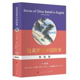 用英语讲中国故事(熟练级)