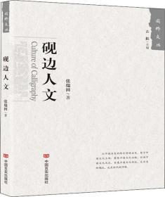 国粹文丛:瓷寓乡愁