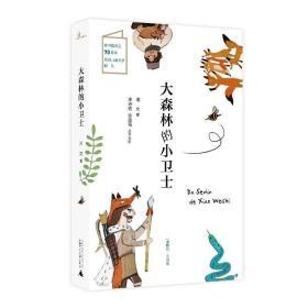 儿童粮仓.小说馆:大森林的小卫士9787559819505广西师范大学湘女