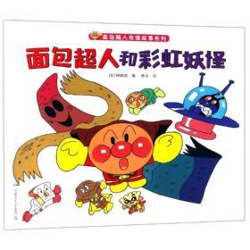 面包超人和彩虹妖怪/面包超人友情故事系列