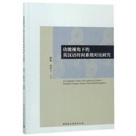 功能视角下的英汉语时间系统对比研究