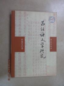 吕祖谦文学研究