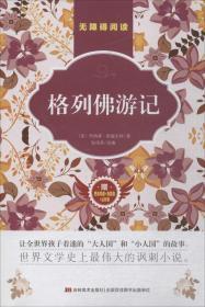 格列佛游记(九年级)ISBN9787557524104吉林美术KL06681全新正版出版社库存新书A23