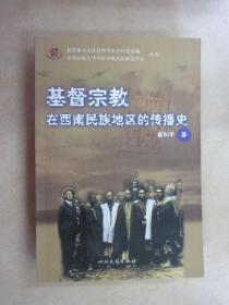 基督宗教在西南民族地区的传播史