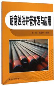 耐腐蚀油井管开发与应用