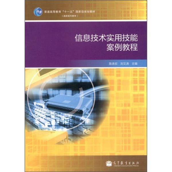 信息技术实用技能案例教程