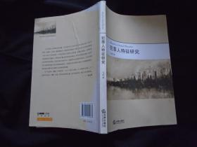 《犯罪人特征研究》正版书 马皑 著 法律出版社 书品如图