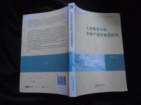 《人身伤害中的非财产损害赔偿研究》刘春梅 著  法律出版社 书品如图