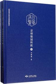 满目繁华-京师梨园科班(上、下)