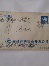 实寄封  票:南极条约生效三十周年
