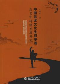 中国武术文化生态审视及其可持续发展研究