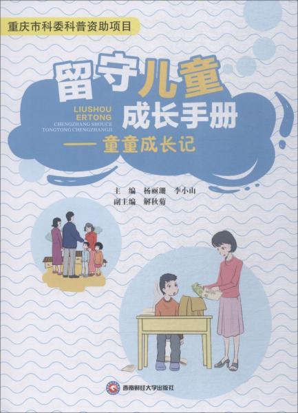 留守儿童成长手册——童童成长记