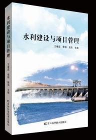 水利建设与项目管理