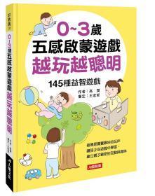 0-3岁婴幼儿五感启蒙越玩越聪明 / 高润作 人类智库数位科技股份有限公司