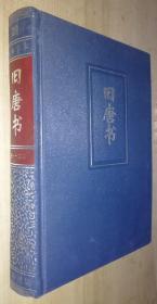 简体字横排本二十四史(29):旧唐书(卷一 -- 三三)精装