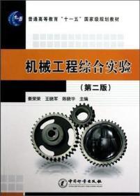 机械工程综合实验