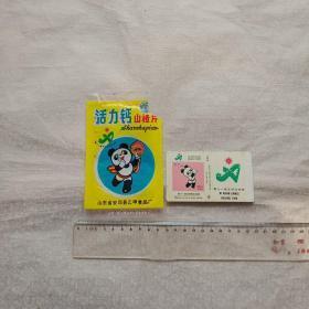 盼盼 火柴盒+活力钙商标袋