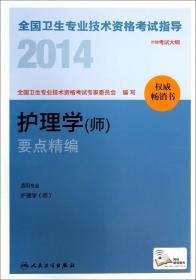 2014全国卫生专业技术资格考试指导. 护理学(师)要点精编