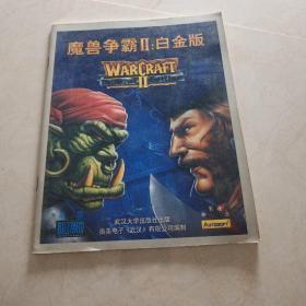 魔兽争霸II 2 白金版 使用手册