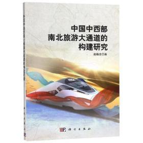 中国中西部南北旅游大通道的构建研究赵临龙