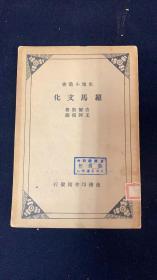 罗马文化 史地小丛书  商务印书馆 吉尔斯 著,王师复 译