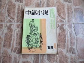 中篇小说选刊  1984年 4期