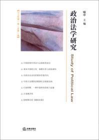 政治法学研究. 2014年第一卷·总第一卷