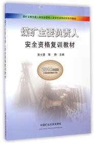 煤矿主要负责人安全资格复训教材