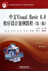 中文Visual  Basic  6.0
