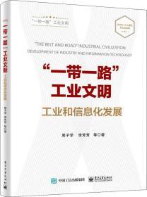"""""""一带一路""""工业文明:工业和信息化发展"""