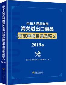 中华人民共和国海关进出口商品规范申报目录及释义 2019年