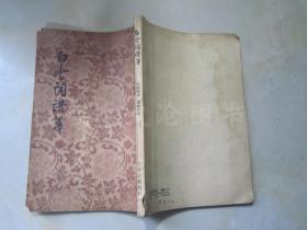 白香词谱笺(1957年第1版1印)【见描述】·