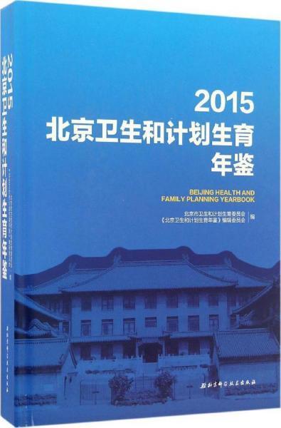 2015北京卫生和计划生育年鉴
