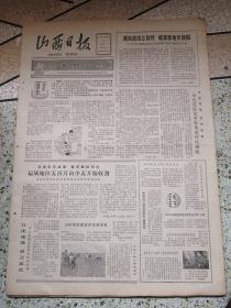 山西日报1980年6月7日(4开四版)庄稼的卫士;煤炭战线立功劳能源基地穿捷报
