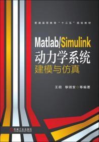 Matlab Simulink动力学系统建模与仿真(本科教材)