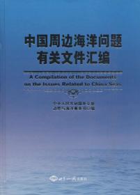 中国周边海洋问题有关文件汇编