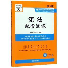 宪法配套测试3(第9版)高校法学专业核心课程配套测试