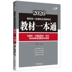 统一法律职业 格 教材一本通?飞跃 法理学·中国法律史· ·司?
