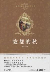 中小学生课外阅读文学经典/故都的秋(新)