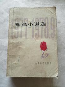 短篇小说选一九七七------一九七八.九