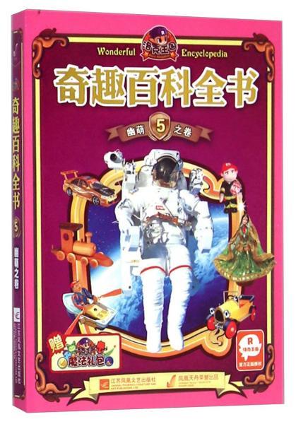 洛克王国 洛克王国奇趣百科全书(5)幽萌之卷