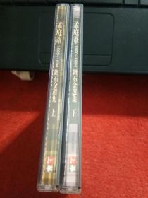 光盘--孟庭苇钻石金选集 上下两盘(2CD)